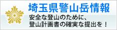 埼玉県警山岳情報