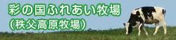 fureai_bokujo