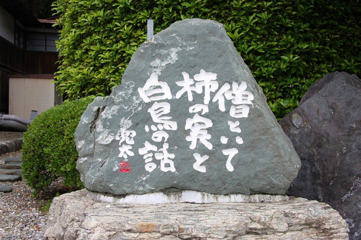金子兜太句碑 秩父路の古刹寺院は、幸福を招くという7人の神様が祭られており、秩父七福... 大黒