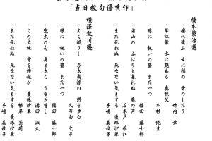 橋本榮治選・横澤放川選 当日投句優秀作
