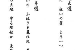 金子兜太選・黒田杏子選 当日投句優秀作