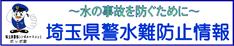 埼玉県警水難防止情報